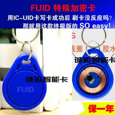 FUID扣卡UFUID特殊加密复制卡 终结者加强扣卡电梯停车感应全加密