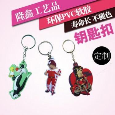 PVC卡通软胶钥匙扣钥匙圈 手机挂件汽车钥匙链挂饰批发