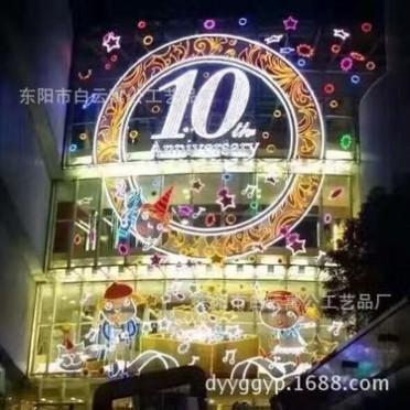 商场酒店外墙四季通用开业灯光亮化美陈装饰LED发光幕墙彩灯造型