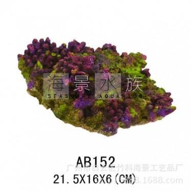 水族箱造景  真 海底珊瑚礁石AB152  造景石 水族装饰品