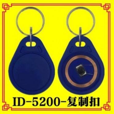 3号ID扣卡 ID钥匙扣卡 5200ID卡扣门禁复制扣 可反复擦写电梯卡器