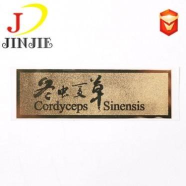 定制金属镍标电子电器金属分体标贴电铸镍标牌自粘镍标logo订做