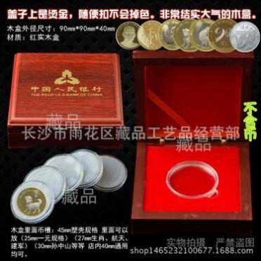 单枚定位纪念币木盒收藏10元狗年钱币5元硬币40mm通用金币收纳盒