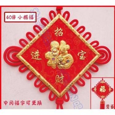 厂家直销40相框福中国结板结小边框绒布印花中国结洪泽