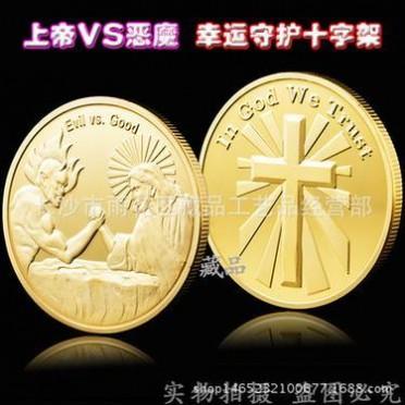 上帝与恶魔善恶镀金币 耶稣幸运十字架外贸纪念币外币收藏批发