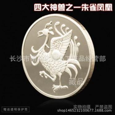 现货 中国道家四大神兽朱雀纪念币 收藏 鸟星镀银文化硬币纪念章