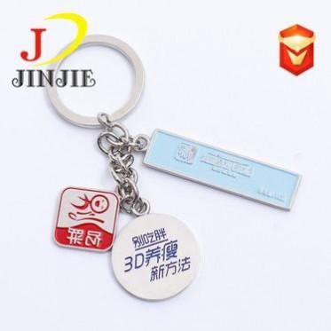厂家定制多个小挂件金属钥匙扣 广告促销礼品 珐琅烤漆钥匙扣挂件